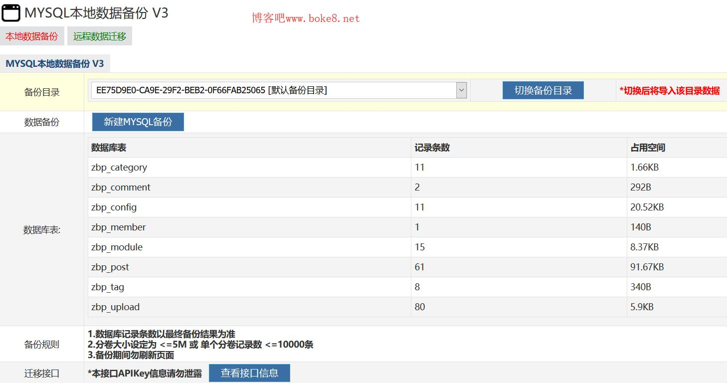 zblog php数据库备份插件TiQuan_DB_Backups