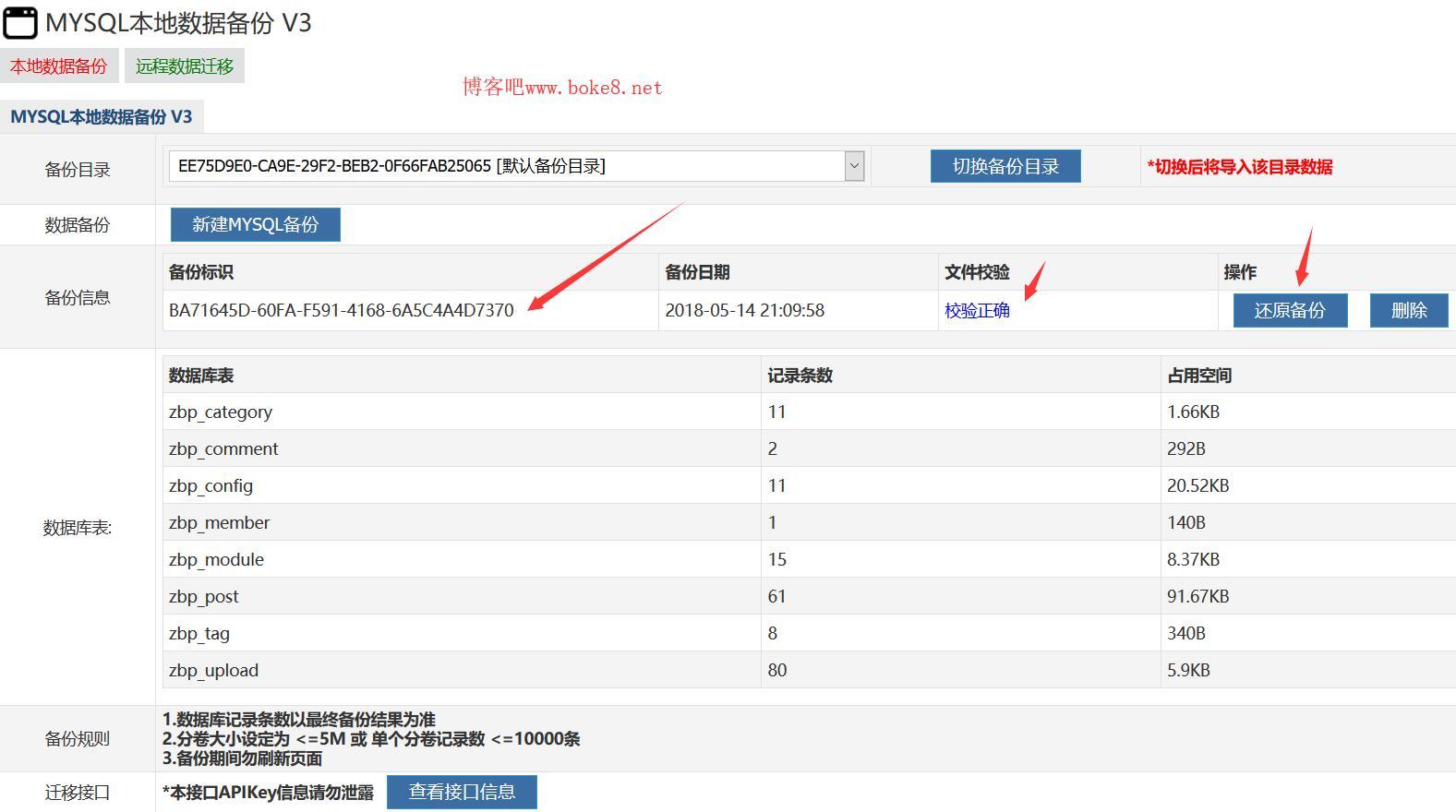 zblogphp-TiQuan_DB_Backups-2