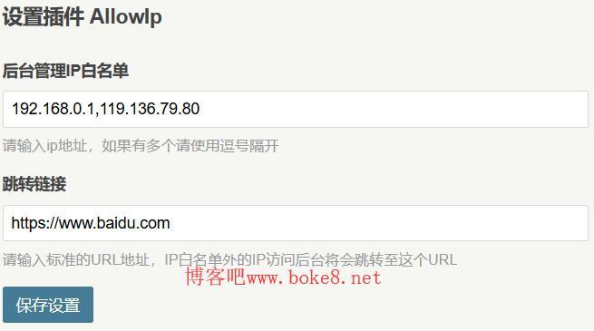 Typecho网站后台管理IP白名单插件AllowIp