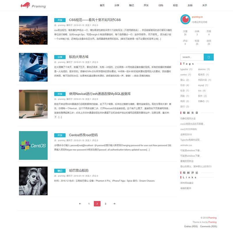 简洁双栏小清新typecho博客模板pui