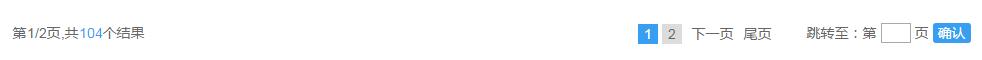 WordPress列表分页添加跳转指定页码输入框
