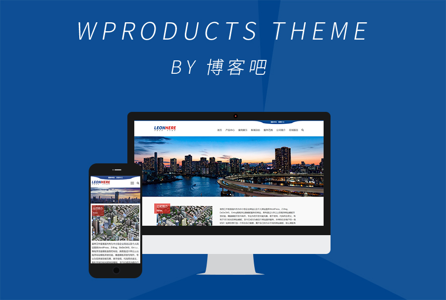 通用行业WordPress公司产品展示主题WProducts