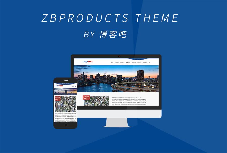 [更新至1.2]高端精美zblog php公司产品展示模板zbproducts