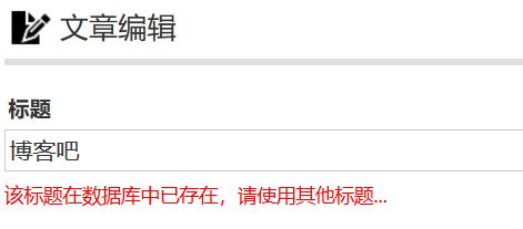 zblog php自动检测文章标题别名重复插件no_repeat