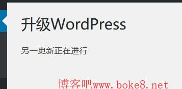 """wordpress升级时提示""""另一更新正在进行""""的解决方法"""