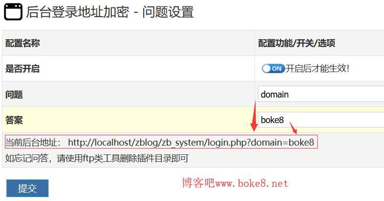 zblog php更改后台地址插件encryptLogin