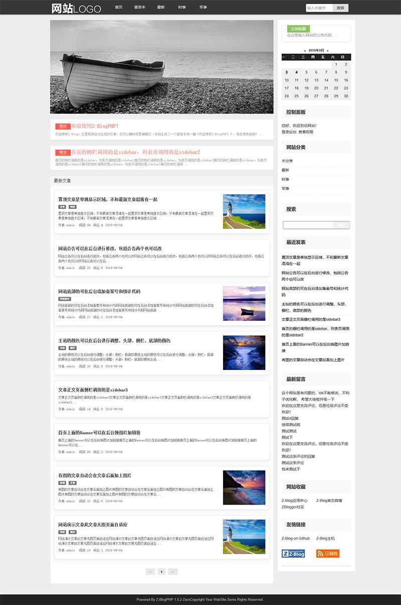 免费响应式zblog主题zhuan