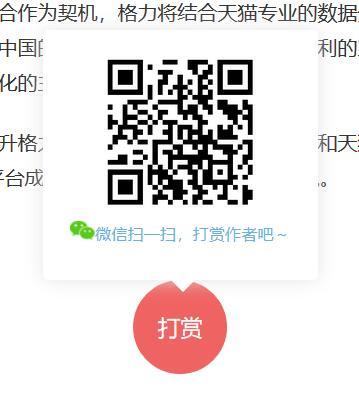 zblog微信打赏插件wxreward