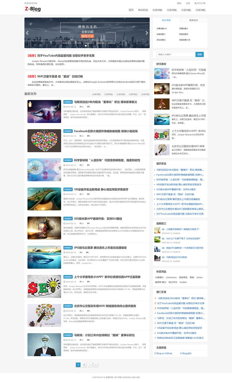 奇客免费响应式zblog主题qkcome