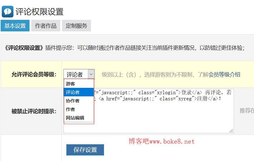 zblog文章评论权限设置插件CommentSet