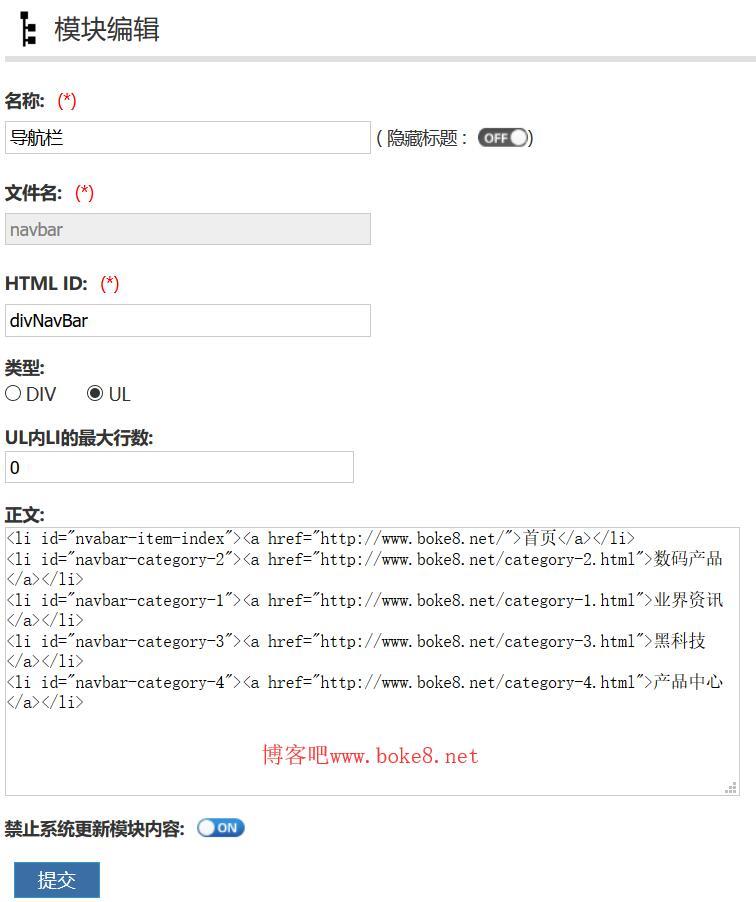 zblog导航链接管理插件LinksManage