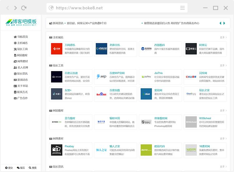 [更新至1.2]响应式zblog网站导航主题zbnavigation