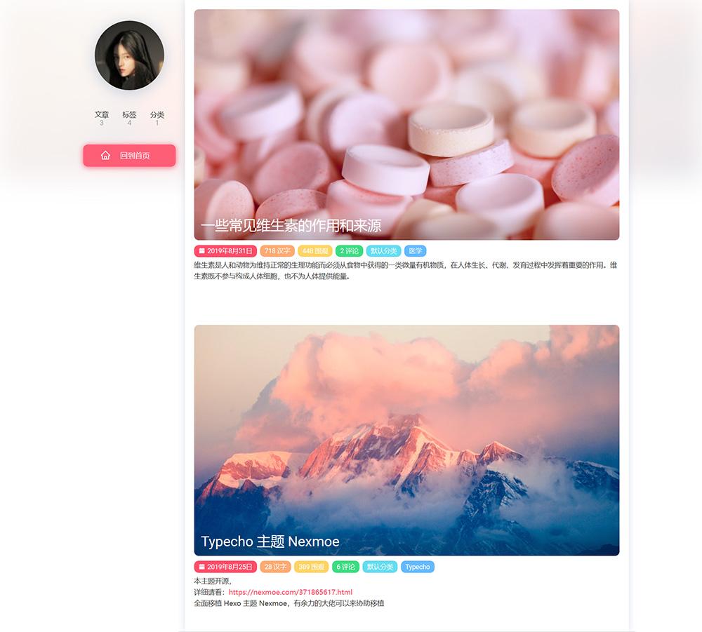粉色系响应式typecho图片主题nexmoe