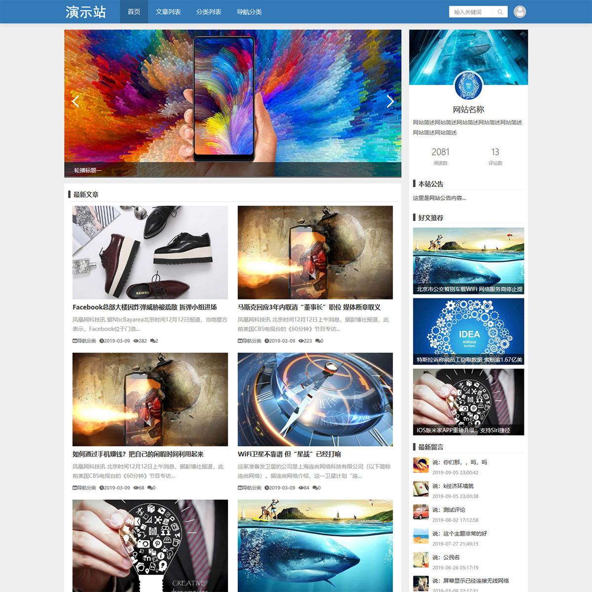 奇客响应式免费zblog图文资讯主题qk_tuz