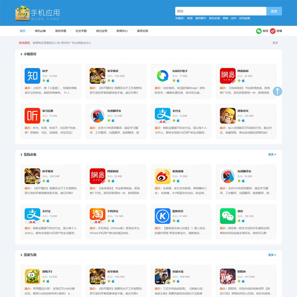 [更新至1.3]响应式蓝色wordpress app应用下载主题wpapp