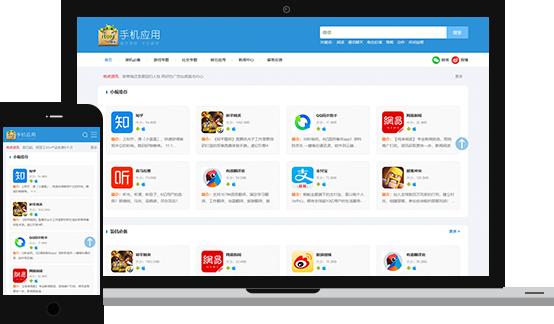 响应式蓝色wordpress app应用下载主题wpapp