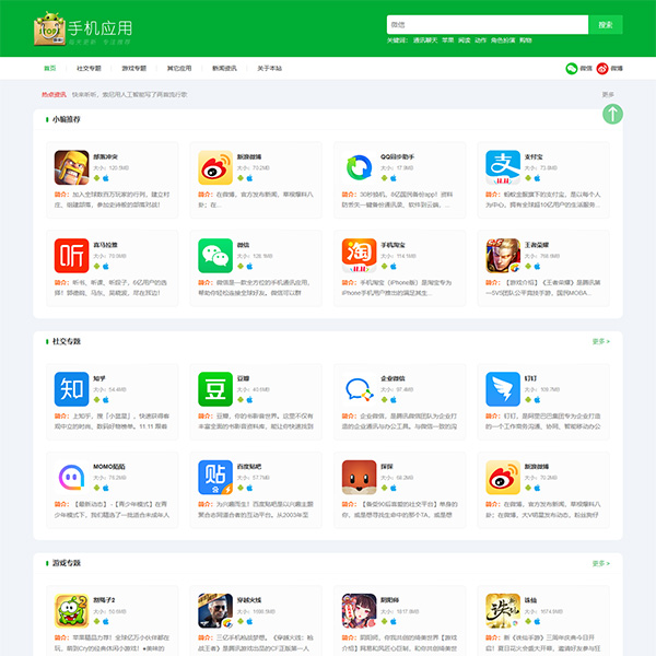 zblog移动应用app下载网站主题zbapp
