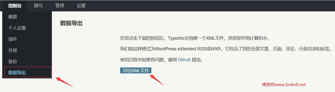 Typecho无缝迁移转换到wordpress插件ByeTyp