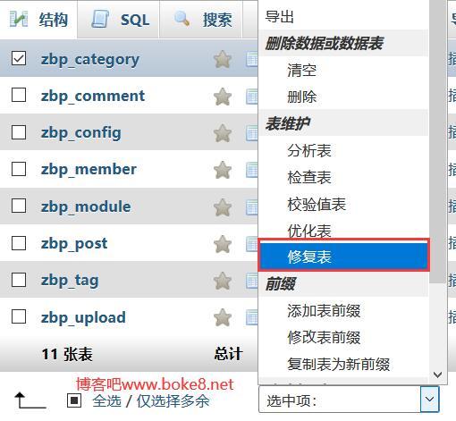 zblog错误提示E_WARNING : mysqli_query(): (HY000/1194)解决方法