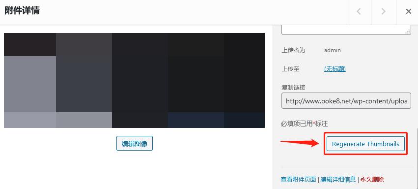 wordpress重新批量生成上传图像尺寸插件Regenerate Thumbnails