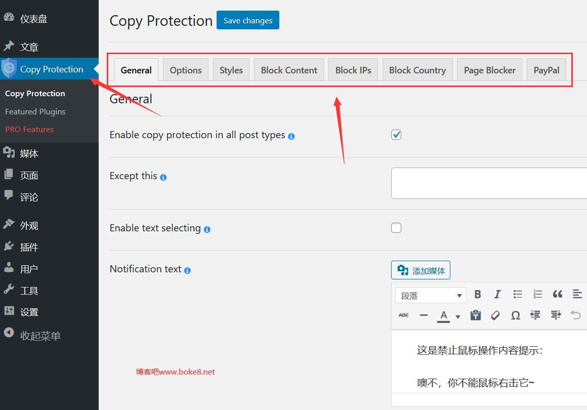wordpress内容复制保护插件,禁止右键插件Secure Copy Content Protection