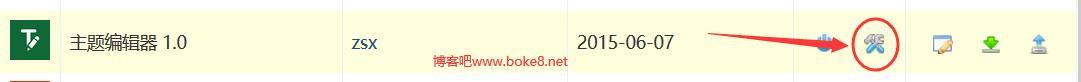 zblog后台在线编辑主题文件代码插件themeEditor