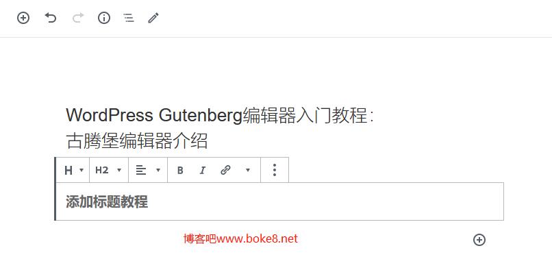 WordPress Gutenberg编辑器入门教程:添加标题区块