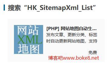 免费zblog百度sitemap.xml自动生成插件HK_SitemapXml_List