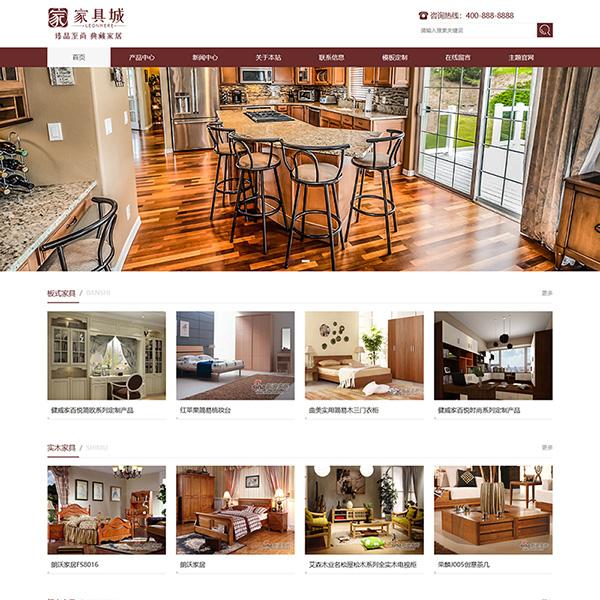 家具家居产品公司zblog模板zbhome