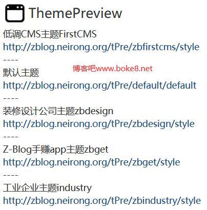 免费zblog主题模板演示预览插件ThemePreview