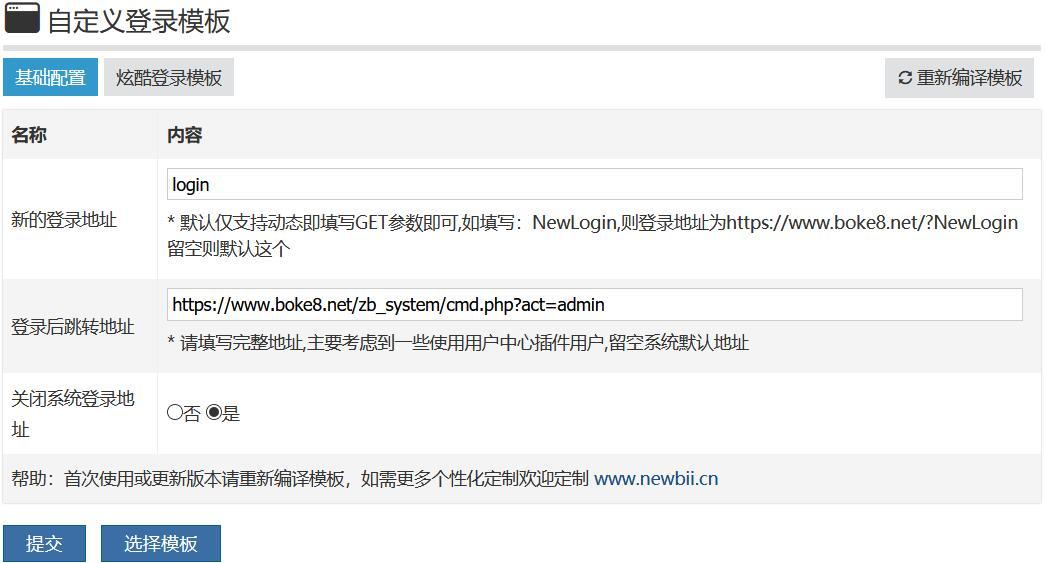 支持隐藏zblog真实登录地址的登录界面模板插件