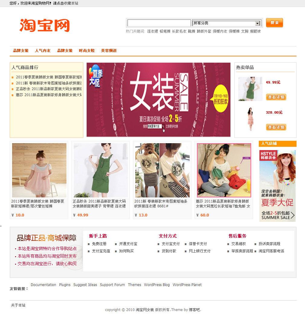 wordpress淘宝客主题
