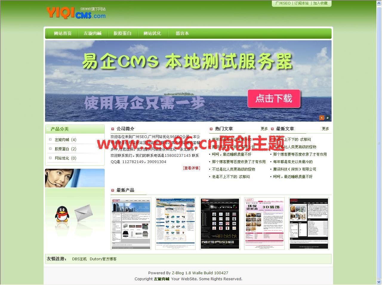 z-blog企业主题