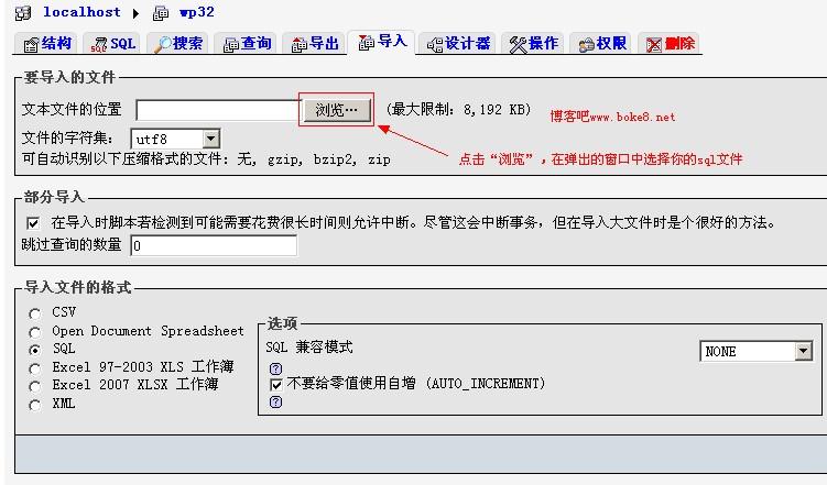 phpmyadmin恢复wordpress数据备份文件
