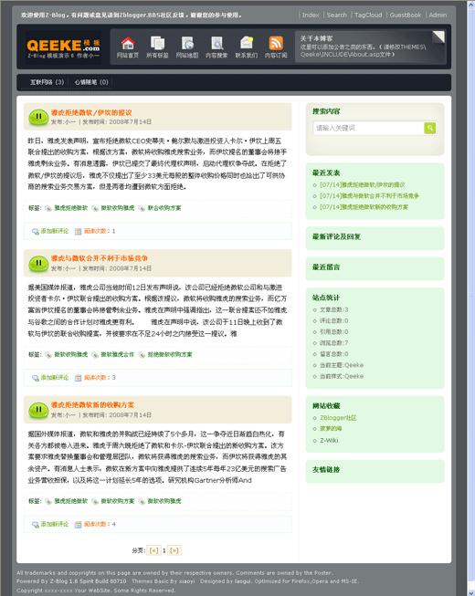 z-blog主题