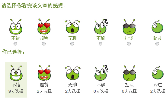 wordpress 心情评论插件
