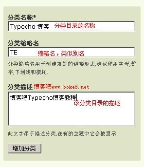 tpecho添加分类目录