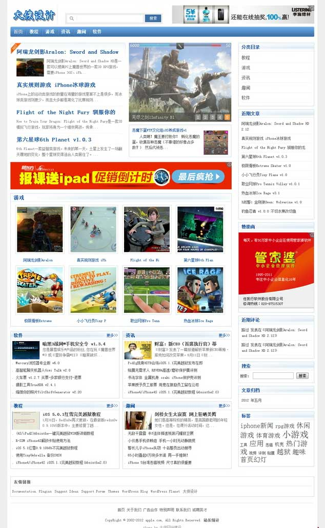 蓝色wordpress cms主题