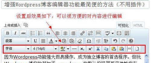wordpress默认编辑器TinyMCE功能增强方法