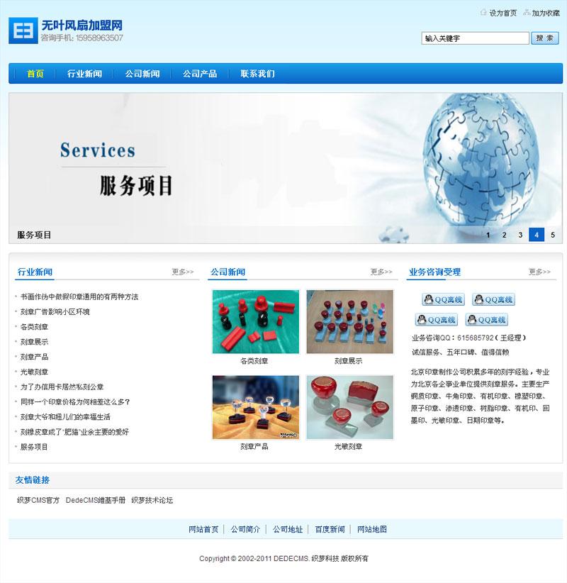 仿wordpress的dedecms蓝色企业站模板