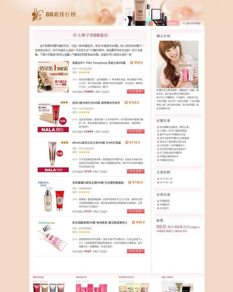 粉红色的化妆品推广dedecms织梦淘宝客模板