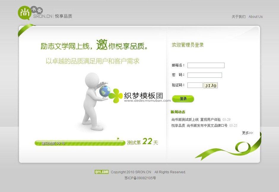 绿色大气的dedecms织梦会员后台登陆页面模板