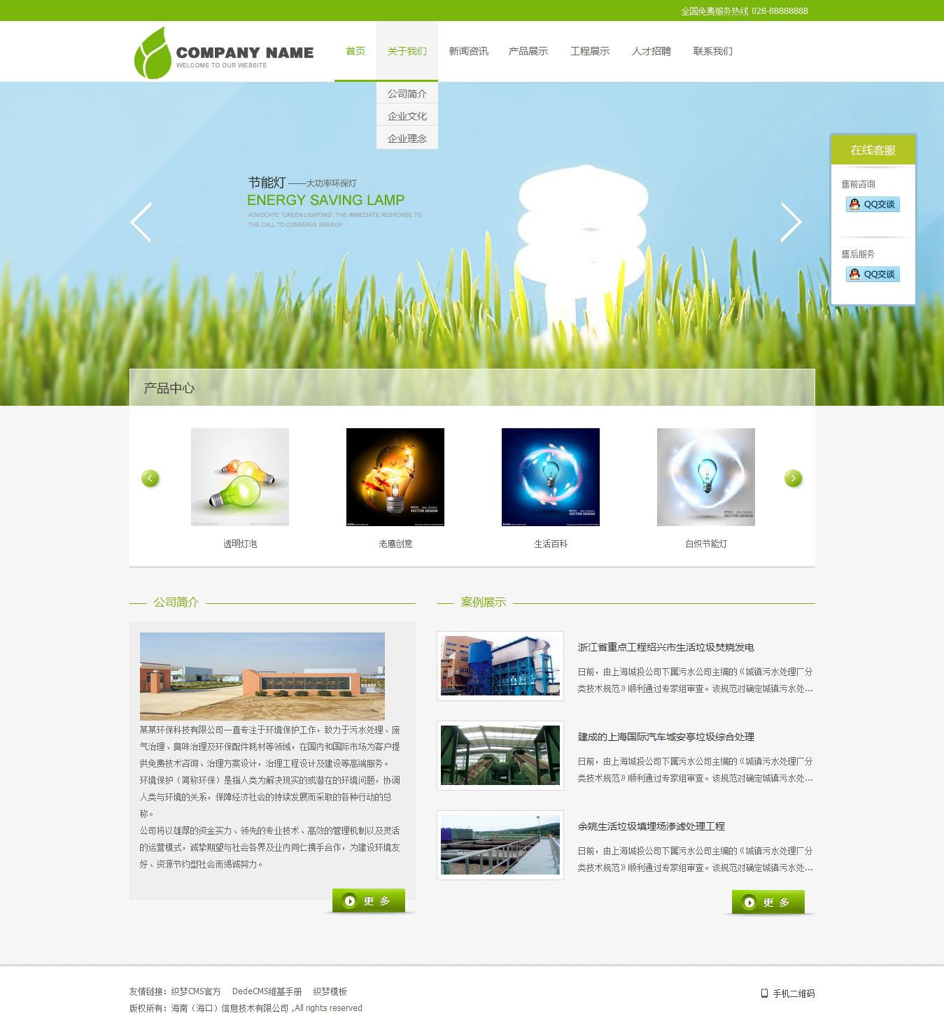 织梦程序绿色清新节能灯产品公司dedecms模板