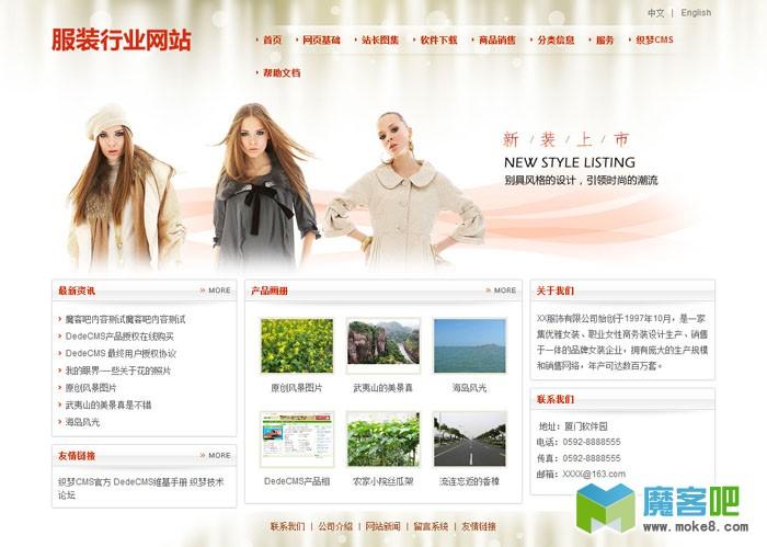 女性服装行业网站的dedecms企业模板fuzhuang