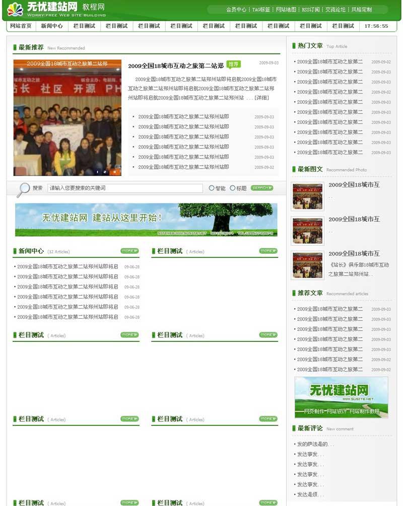 简约的绿色dedecms文章资讯网站模板
