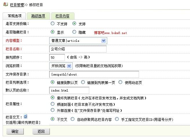 织梦dedecms单页面制作方法