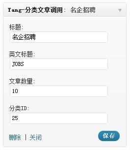 wordpress自定义侧边栏小工具widget