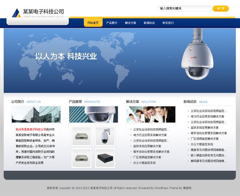 电子科技公司wordpres企业主题Dianzi