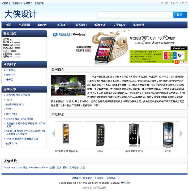 wordpress免费企业主题DX-bpro