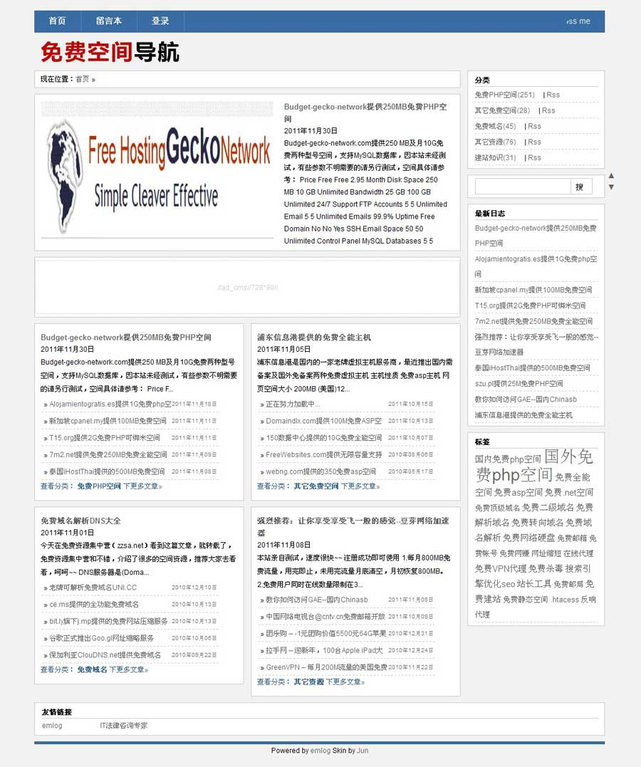 蓝白色简约 Emlog CMS主题模板SimpleBoxPro